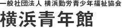 多目的に利用できる貸会議室、レンタルスペース、レンタルスタジオは横浜市の横浜青年館
