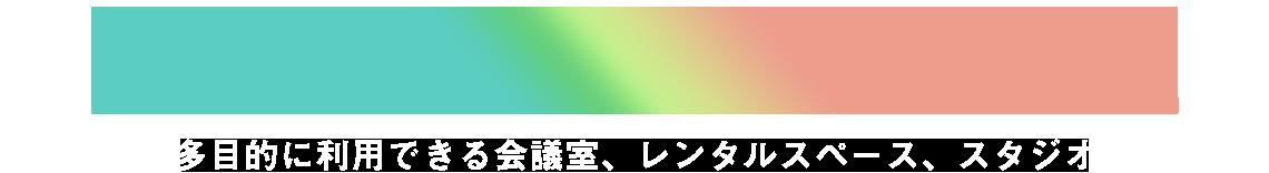YOKOHAMA YOUTH HALL 多目的に利用できる会議室、レンタルスペース、スタジオ