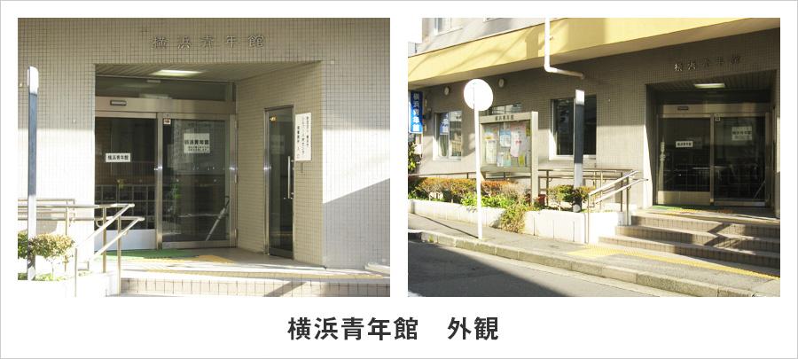 横浜青年館 外観